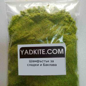 Насипен шамфъстък за баклава и сладки