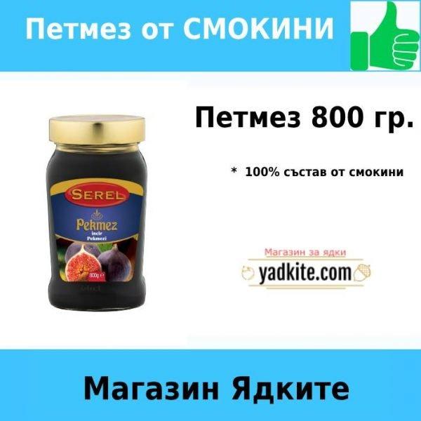 петмез от смокини