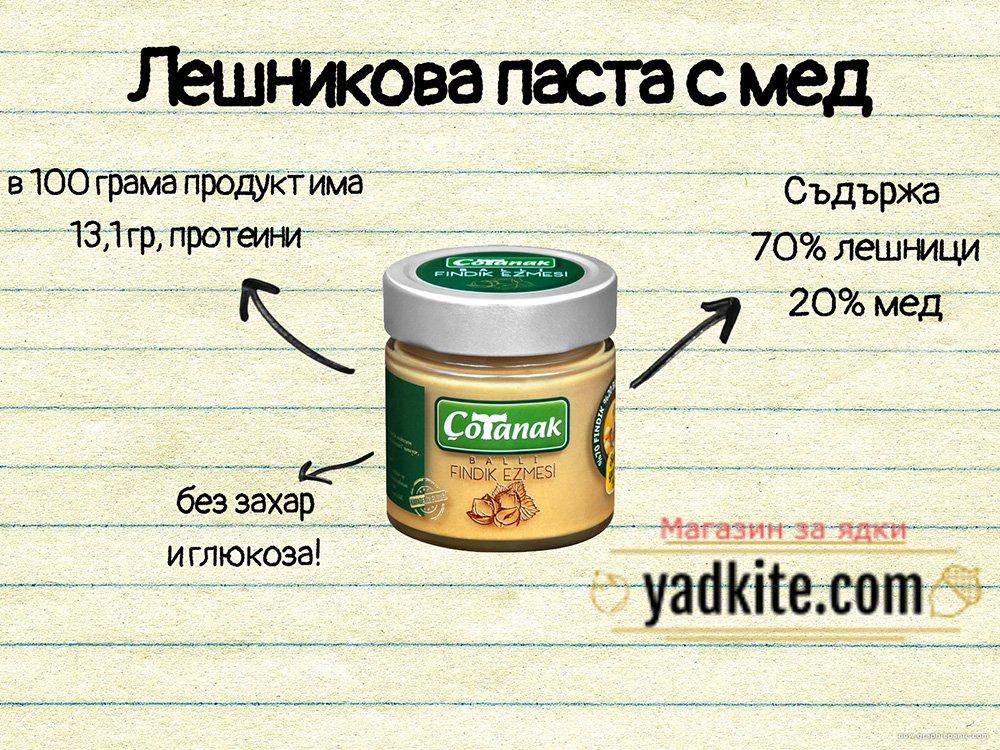 лешникова паста с мед
